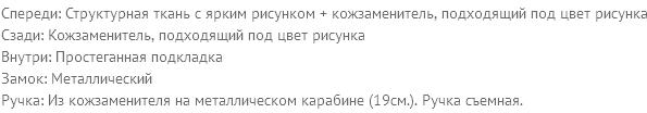 Клатч «Калейдоскоп»